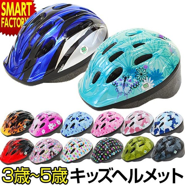 自転車子供ヘルメット3歳4歳5歳P-MV12パルミーキッズヘルメット軽量軽い子供用幼児キッズ