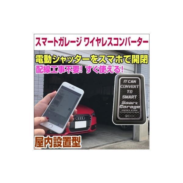 電動シャッターリモコンがスマホアプリで代用   スマートガレージワイヤレスコンバーター 屋内設置型電動シャッター1台用1chタイ
