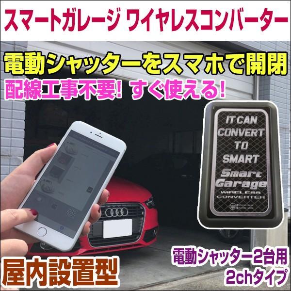 電動シャッターをスマホで開閉出来る!【スマートガレージ ワイヤレスコンバーター】 屋内設置型 電動シャッター2台用2chタイプ|smart-garage-shop