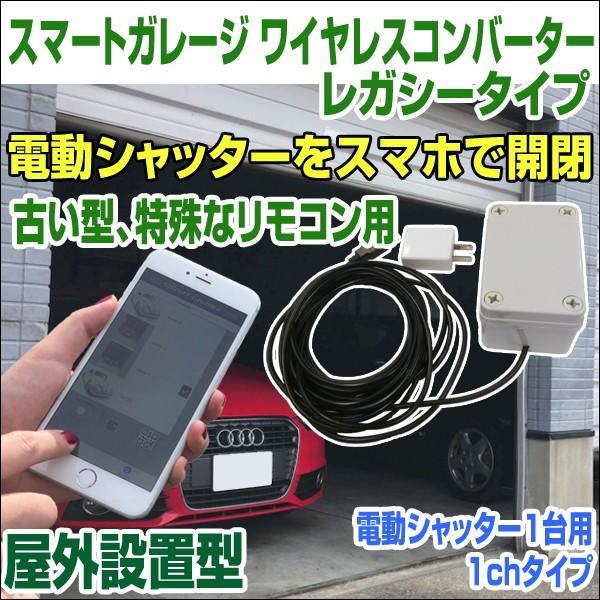 電動シャッターをスマホで開閉出来る スマートガレージワイヤレスコンバーターレガシー 特殊リモコン用屋外設置型電動シャッター1台用