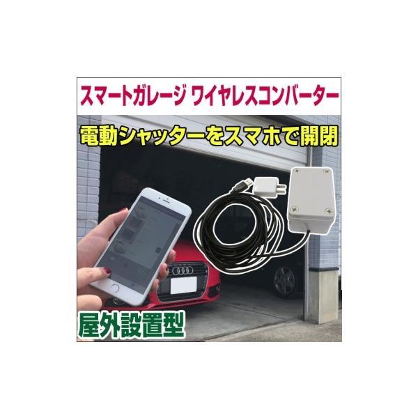 電動シャッターリモコンがスマホアプリで代用   スマートガレージワイヤレスコンバーター 屋外設置型電動シャッター1台用1chタイ