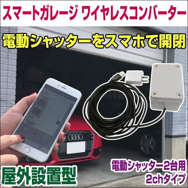電動シャッターリモコンがスマホアプリで代用   スマートガレージワイヤレスコンバーター 屋外設置型電動シャッター2台用2chタイ