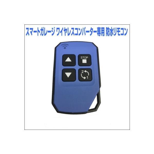 スマートガレージワイヤレスコンバーター専用 防水リモコン 1chタイプ用
