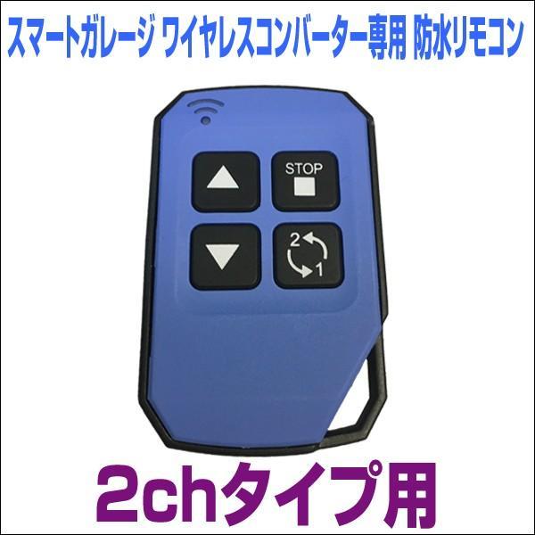 スマートガレージワイヤレスコンバーター専用 防水リモコン 2chタイプ用