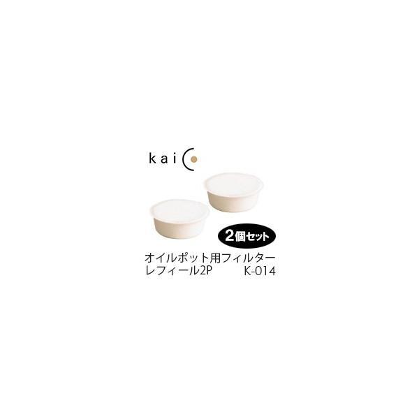 kaicoオイルポット用フィルターレフィール2P(替えフィルター2個組)K−014/カイコ/在庫有/P5倍