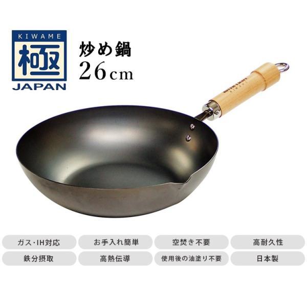 極JAPAN 炒め鍋 26cm /リバーライト  /お取寄せ/P10倍 smart-kitchen 03