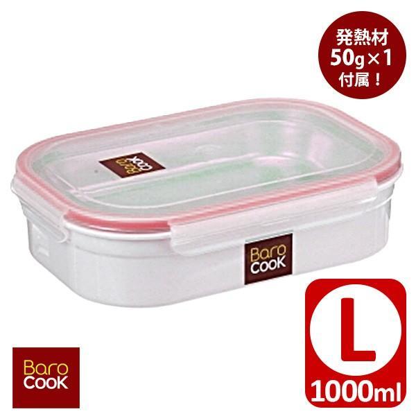 BaroCoOK 加熱式弁当箱 角型L 1000ml ランチボックス /バロクック  /在庫有/P5倍|smart-kitchen
