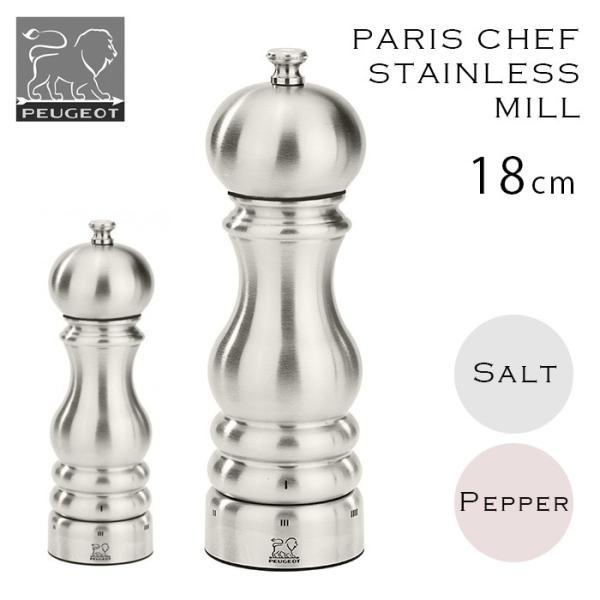 PEUGEOT PARIS CHEF ステンレスミル 18cm(ペッパー/ソルト) /プジョー パリ /在庫有/P12倍