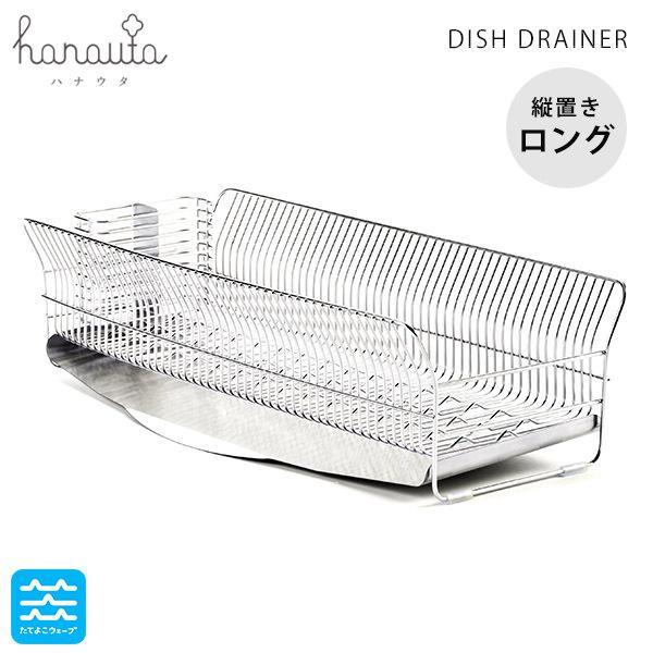 hanauta 水切りラック 縦置きロング シルバー /ハナウタ  /予約商品/P10倍|smart-kitchen