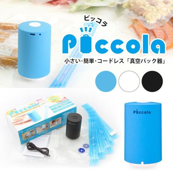 Piccola ピッコラ モバイル真空パック器 JW‐PCL‐001 /在庫有/P5倍|smart-kitchen