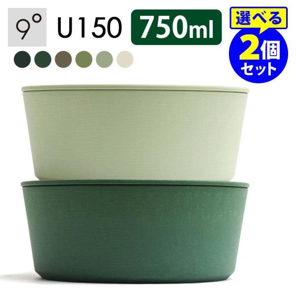 9° kudo U150(750ml)×選べる2個セット 調理ができる保存容器 /クド(PS) /一部お取寄せ