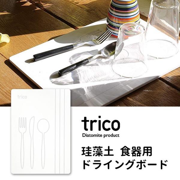 trico ドライングボード 珪藻土 /トリコ  /在庫有/P10倍 smart-kitchen