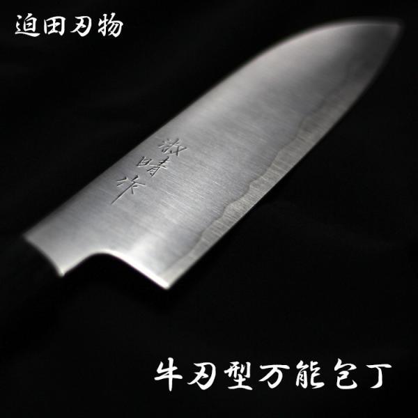 迫田刃物 牛刃型万能包丁  /お取寄せ商品|smart-kitchen