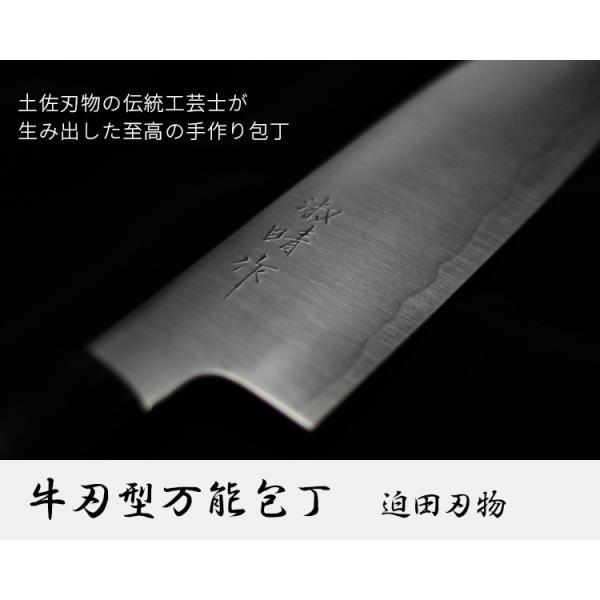 迫田刃物 牛刃型万能包丁  /お取寄せ商品|smart-kitchen|02