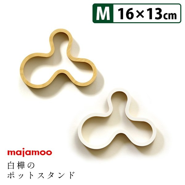 majamoo 白樺のポットスタンド M /マヤムー  /在庫有/メール便無料