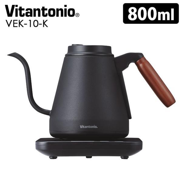 Vitantonio 温調ドリップケトル ACTY(アクティ) /ビタントニオ  /在庫有/P11倍|smart-kitchen