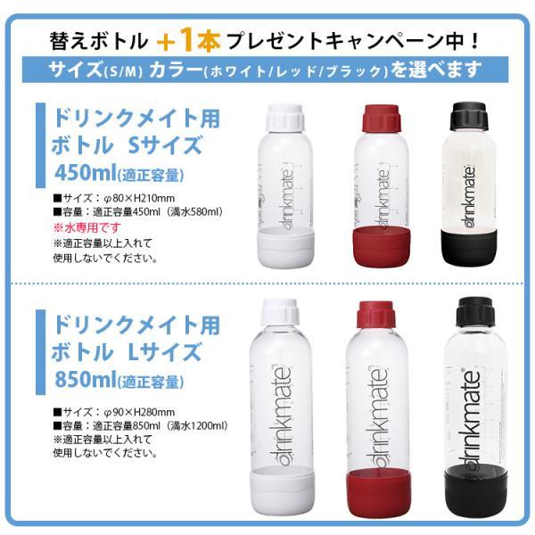 drinkmate マグナムスマート スターターセット 水専用 炭酸水メーカー ドリンクメイト /Lボトル1本特典付  /在庫有/P10倍(GS)|smart-kitchen|03