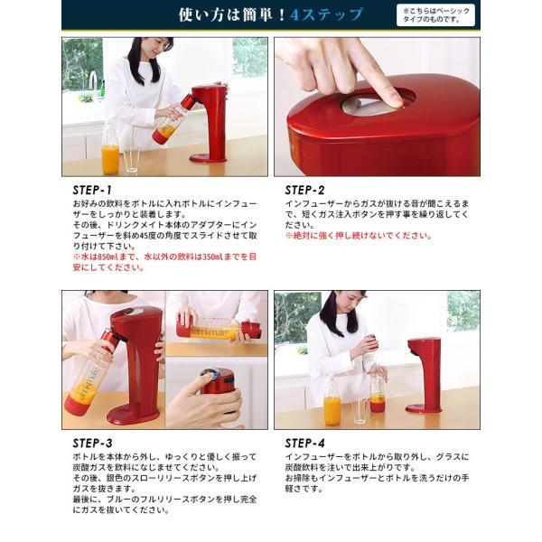 drinkmate マグナムスマート スターターセット 水専用 炭酸水メーカー ドリンクメイト /Lボトル1本特典付  /在庫有/P10倍(GS)|smart-kitchen|05