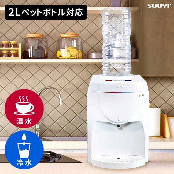 SOUYI 卓上ウォーターサーバー /ソウイ/P7倍(ZK)