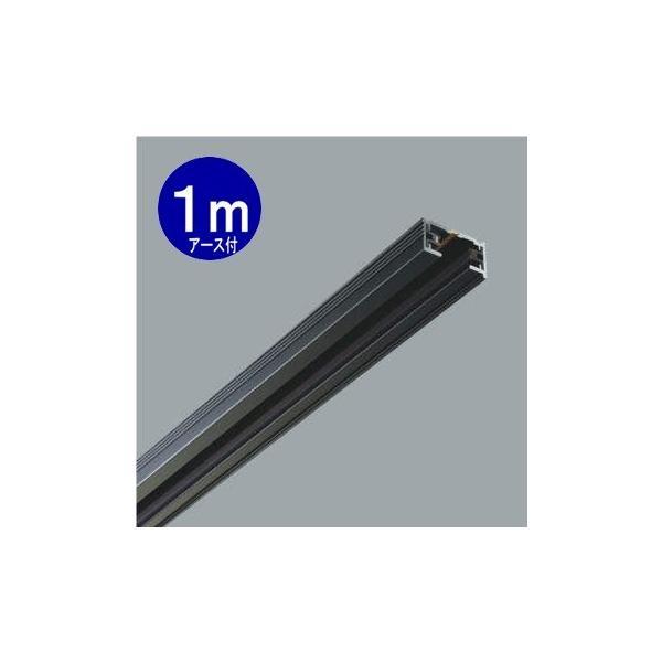 ライティングレール 照明器具 LED おしゃれ AEE0221E   スライドコンセント 配線ダクト ダクトレール 1m 黒 アース付き|smart-light