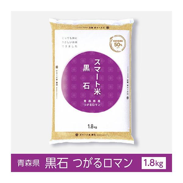 お米 米 玄米 無洗米 つがるロマン 青森県産 1.8kg  節減対象農薬50%以下 令和2年産
