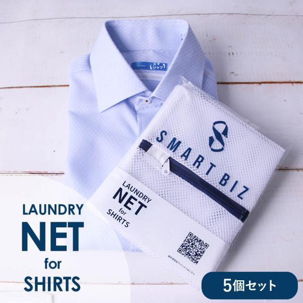 washable net 洗濯用ネット 洗濯ネット ワイシャツ メンズ[洗濯ネット/ウォッシャブルネット/洗濯アミ/洗濯網/ネクタイ/洗濯/ネット] [M便 1/6]