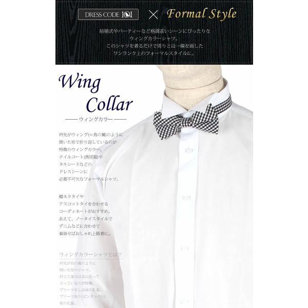 5d53c7a8e6b50 ... ウィングカラー フォーマルシャツ メンズ 紳士用 ドレスシャツ ワイシャツ ウイングカラー 白 ホワイト 無地 ...