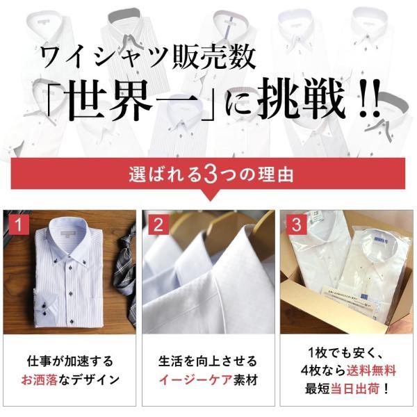 ワイシャツ 自由に選べるドレスシャツ5枚セット 長袖 メンズ Yシャツ 5枚で6480円3