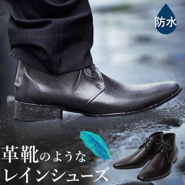 レインシューズメンズビジネス防水レインブーツ撥水靴紳士用男性雨用完全防水ブラック黒茶ダークブラウン