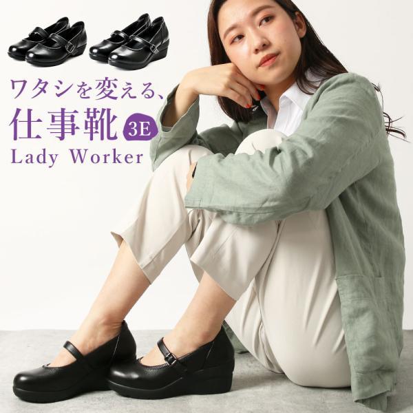 パンプスアシックス疲れない女性レディースアシックスパンプス靴ゴムベルトストラップバレエソールローヒール通気性消臭幅広3EEEE
