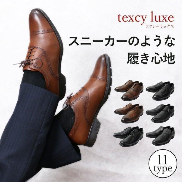 テクシーリュクスアシックス革靴ビジネスシューズ本革texcyluxe