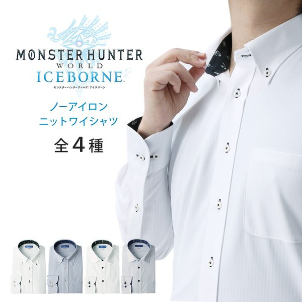 ワイシャツ 『モンスターハンターワールド:アイスボーン』 ニットシャツ 形態安定 ノーアイロン ノンアイロン グッズ モンハン カッターシャツ 白シャツ Yシャツ