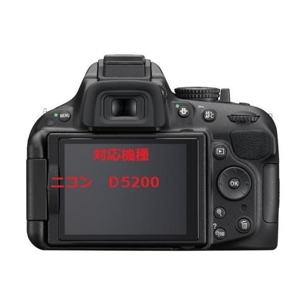 D5200 液晶保護フィルム D5100 強化ガラス 液晶 保護フィルム