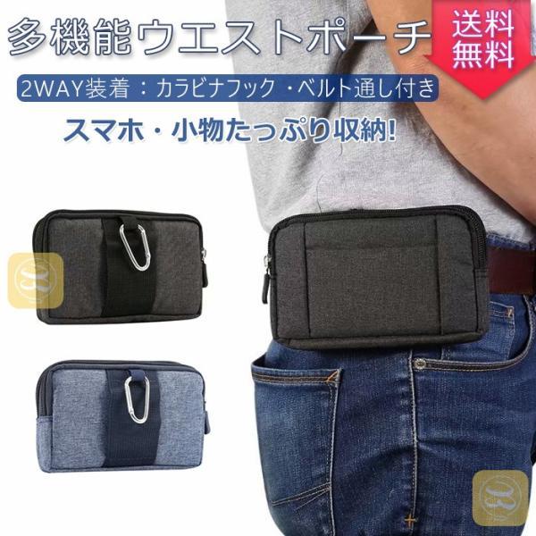 ウエストポーチベルトホルダーベルトポーチスマホ入れミニバッグ腰軽量iphone8スマホポーチ耐衝撃iphonese2最大6.3イ