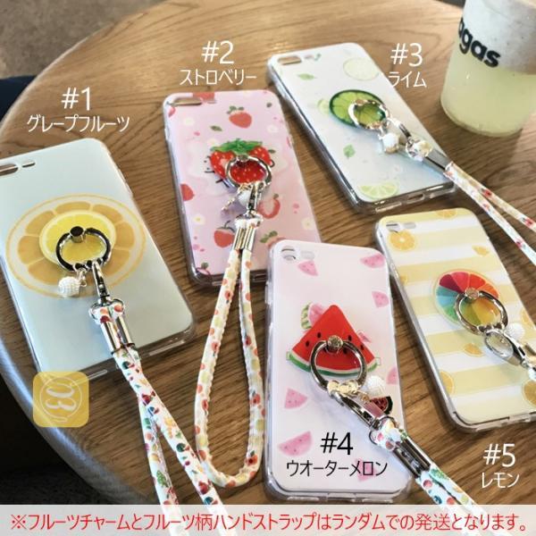 iphone8 iphone8plus iPhone7plus iphone7 スマホケース リング付き フルーツ柄 果物チャーム 携帯ストラップ イチゴ ライム グレープフルーツ スイカ 女子 smartec 06