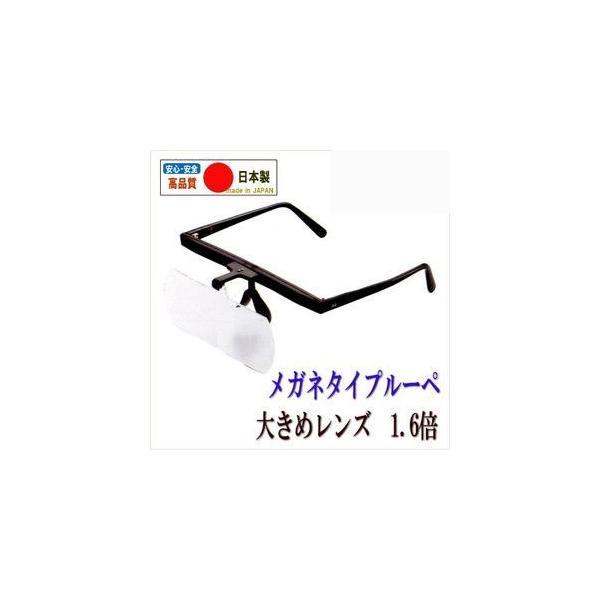【1.6倍】メガネ型双眼ルーペ・虫眼鏡 LH-30D 日本製