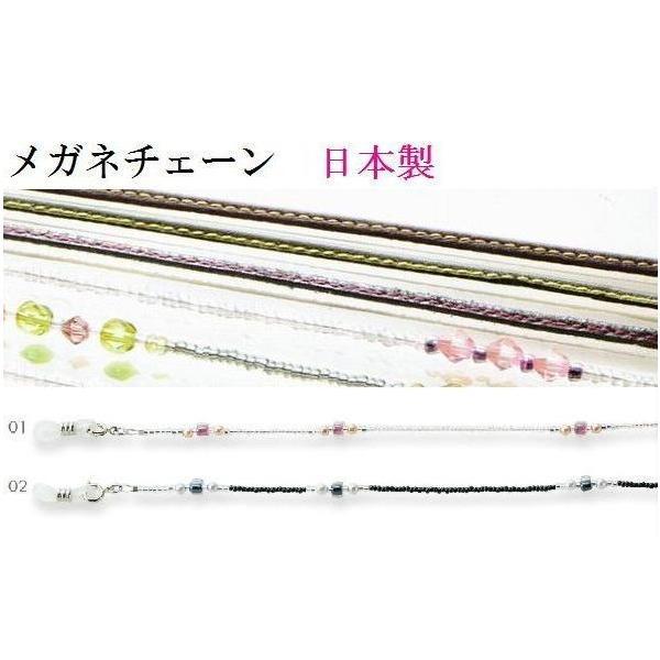 メガネチェーン グラスコード おしゃれメガネエレガントビーズチェーン(老眼鏡 サングラス) 日本製 N9001
