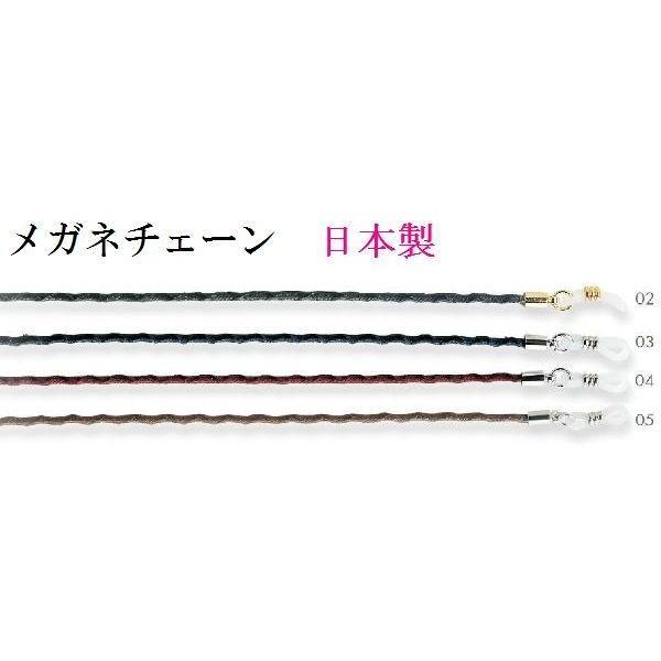 メガネチェーン グラスコード おしゃれ 布 紐メガネチェーン(老眼鏡 サングラス) 日本製 N9018