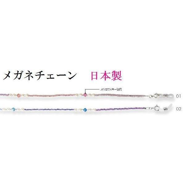 おしゃれメガネエレガントビーズチェーン(老眼鏡 サングラス) 日本製 N9182
