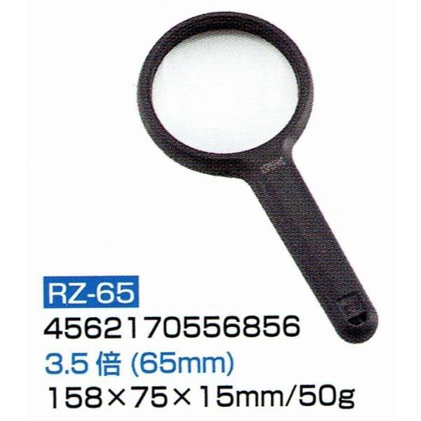 ルーペ 非球面アクリルレンズ 3.5倍65mm RZ-65