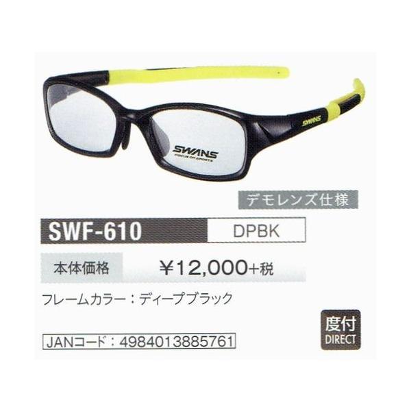 スワンズサングラス SWANS 度付きスポーツグラス  SWF-610-DPBK