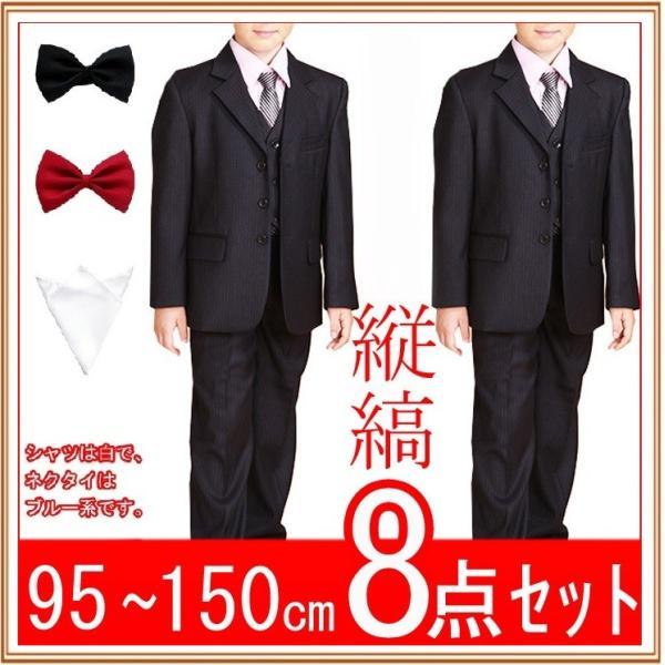 99045cafd804a 子供 スーツ 男の子 8点セット黒 縦縞 あすつく フォーマル キッズ 入学式 発表会 ...