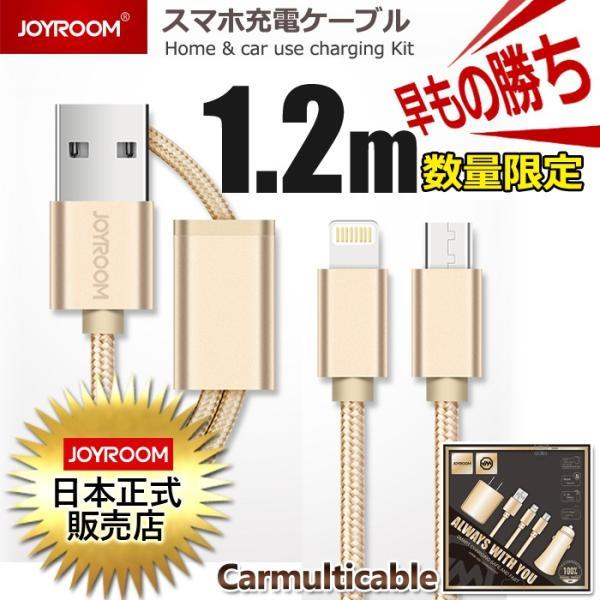 iPhone USBケーブル カーチャージャー 充電 MicroUSB Android 1.2m 断線防止 高速充電 iPhoneX iPhone8 iPhone7 iPad アンドロイド 強化ナイロン Cable|smartno1