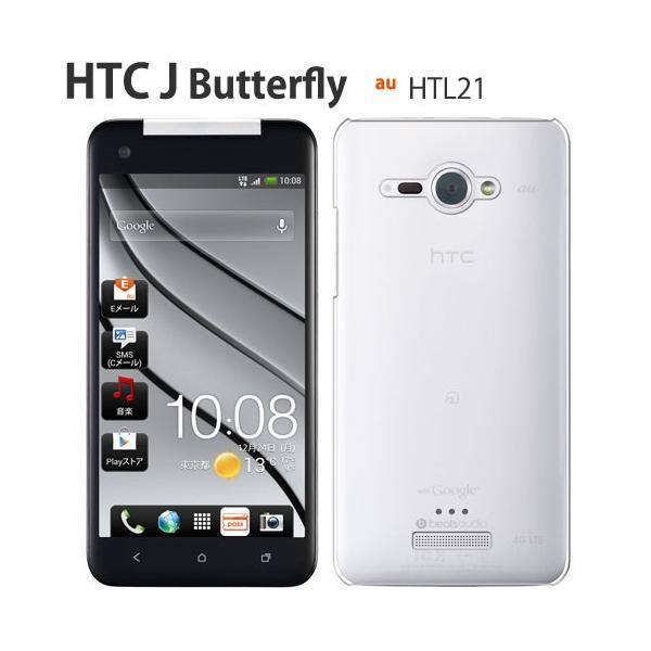 htl21 保護フィルム 付き au HTC J butterfly HTL21 ケース カバー 携帯カバー ソフト フィルム HTV33 HTV32 耐衝撃 HTV31 HTL22 スマホケース デコ クリア