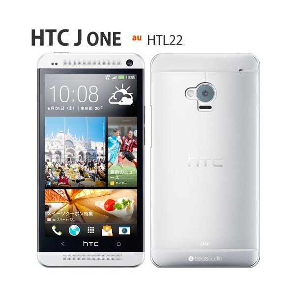 HTC J ONE HTL22 ケース スマホ カバー フィルム 付き HTV33 HTV32 HTV31 HTL23 HTL22 スマホケース 携帯カバー simフリー ハードケース 耐衝撃 クリア