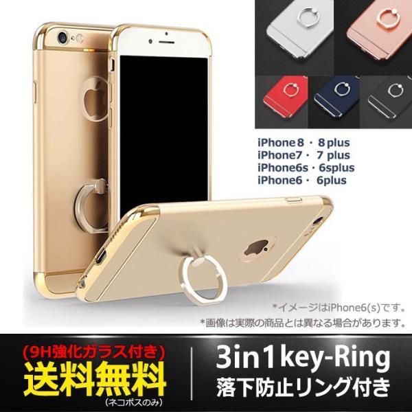 iPhone7Plus ケース カバー ガラスフィルム 付き iPhoneXr iPhoneXs Max iPhoneX おしゃれ iPhone 8 7 6s 6 耐衝撃 アイフォン7 アイホン7 プラス 3in1keyring|smartno1