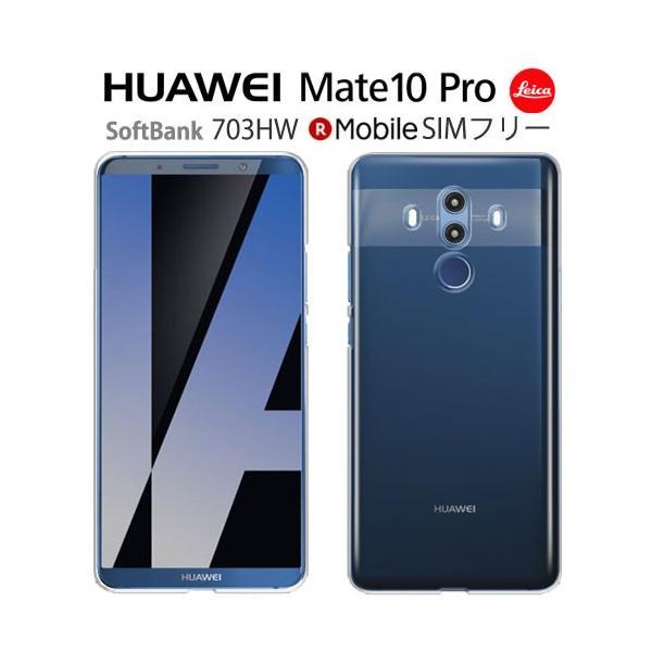 Mate10pro ケース カバー 保護フィルム 付き 楽天モバイル HUAWEI Mate 10 PrO スマホケース Mate20Pro P20Lite P20 SIMフリー 耐衝撃 携帯カバー クリア