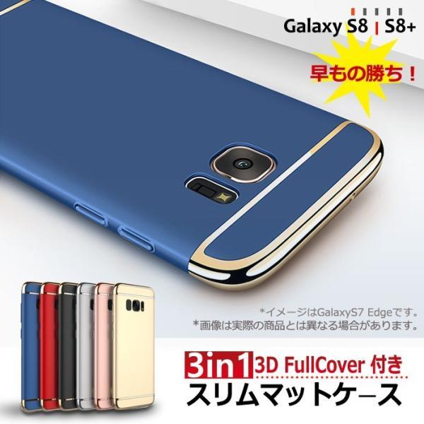 GalaxyS8 ケース カバー フルフィルム 付き Galaxy S8 SC-02J sc02j SCV36 おしゃれ Note9 Note8 S9+ S9 S8+ 耐衝撃 ギャラクシーS8 携帯ケース 3in1slimmat smartno1