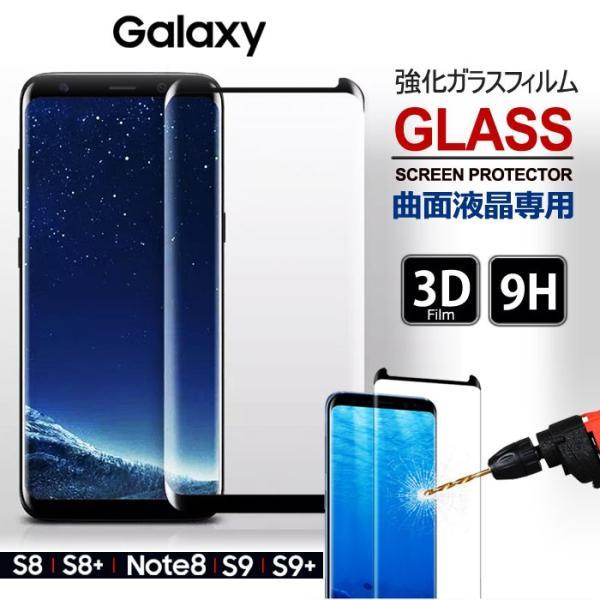GalaxyS9 ガラスフィルム Galaxy S9 SC-02K sc02k SCV38 耐衝撃 Note9 Note8 S9+ S8+ S8 S7 Edge 強化液晶 耐衝撃 曲面 全面保護 ギャラクシーs9 3D Glassfilm|smartno1
