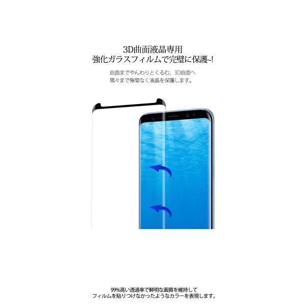 GalaxyS9 ガラスフィルム Galaxy S9 SC-02K sc02k SCV38 耐衝撃 Note9 Note8 S9+ S8+ S8 S7 Edge 強化液晶 耐衝撃 曲面 全面保護 ギャラクシーs9 3D Glassfilm|smartno1|03